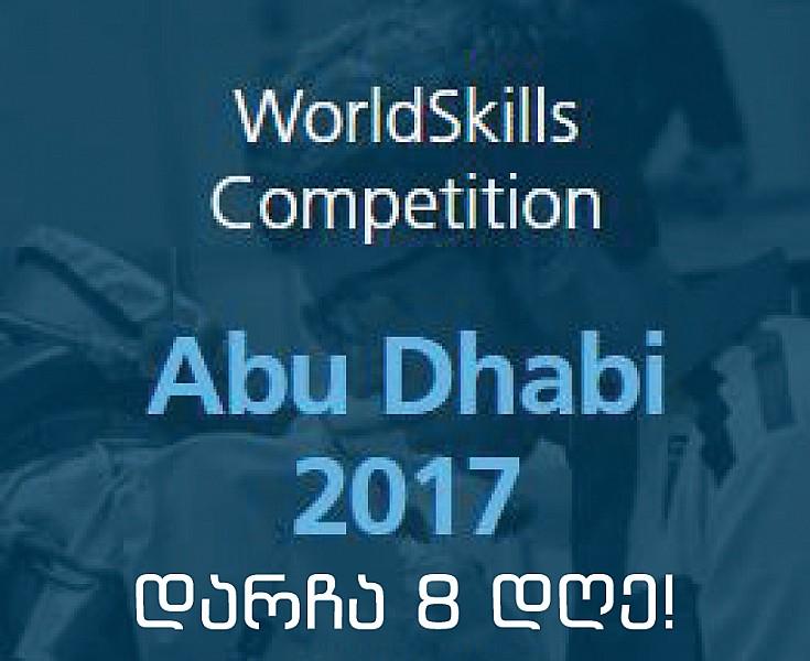 Worldskills-ის საერთაშორისო შეჯიბრებამდე დარჩა 8 დღე!