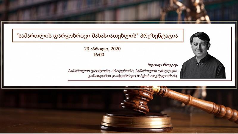 სამართლის მიმართულების უმაღლესი განათლების დარგობრივი მახასიათებლის პრეზენტაცია