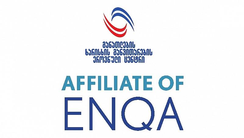 განათლების ხარისხის განვითარების ეროვნულ ცენტრი ENQA-ს აფილირებული ორგანიზაცია გახდა